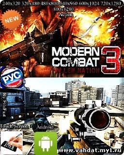Modern Combat 3 Fallen Nation / Новая бойня 3 Падение нации