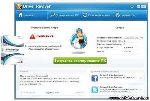 Driver Reviver 4.0.1.30 32bit + 64bit (2012\RU\EN)