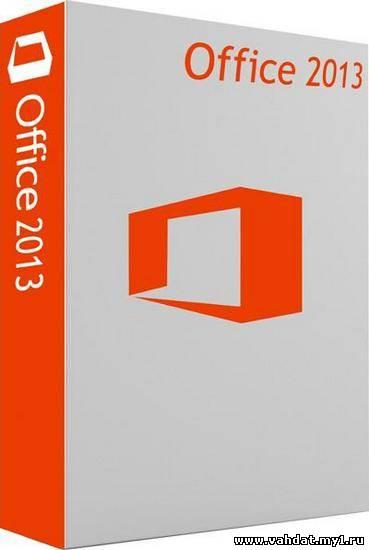 Microsoft Office Professional Plus 2013 15.0.4420.1017 Final (Официальная русская версия!)
