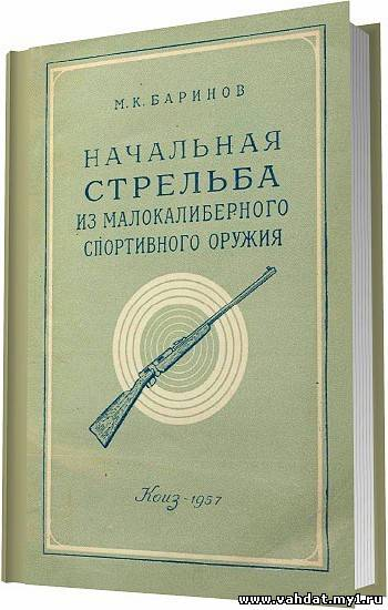 Баринов М. К. - Начальная стрельба из малокалиберного спортивного оружия