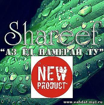 Shareef - Аз ёд намерай ту (New 2012)