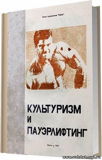 Чередниченко С. А. - Культуризм и пауэрлифтинг / 1992
