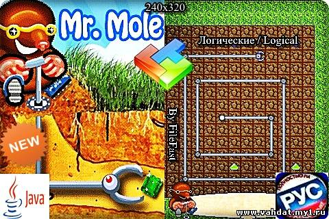 Mr Mole / Мистер Крот