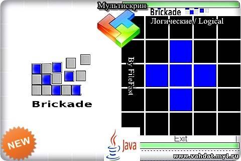 Brickade / Брикада