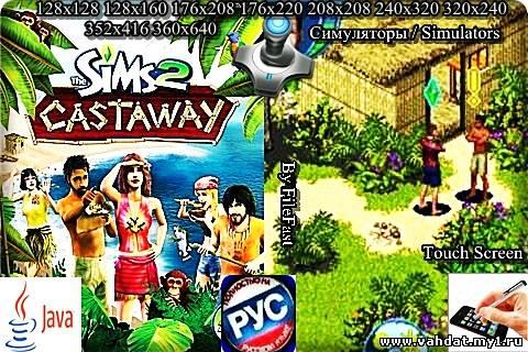 The Sims 2 Castaway / Симс 2 Построй новую жизнь