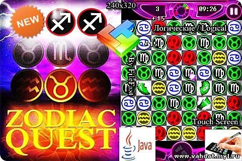 Zodiac Quest / Зодиакальный квест