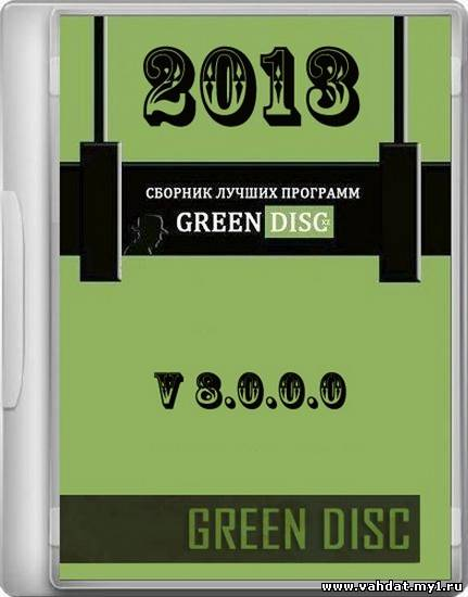 Green Disc 2013 (v8.0.0.0/2012.10/RUS/ENG)