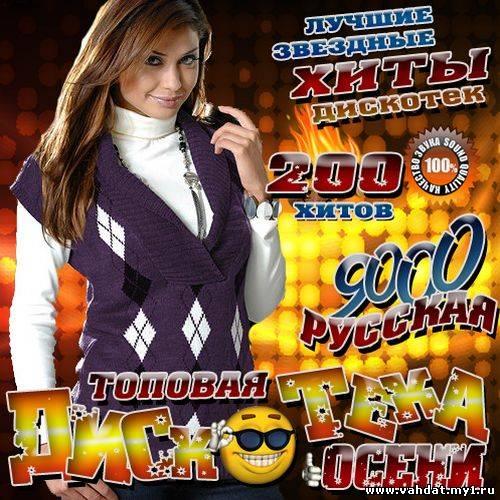 Топовая дискотека осени Русская (2012)