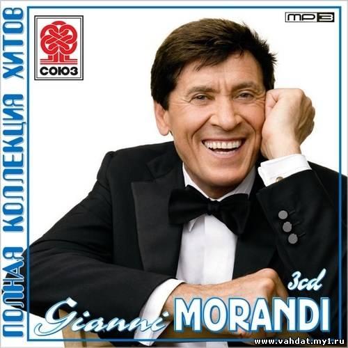 Gianni Morandi - Полная коллекция хитов (2012)