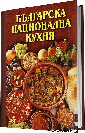 Д. Русинова - Болгарская национальная кухня