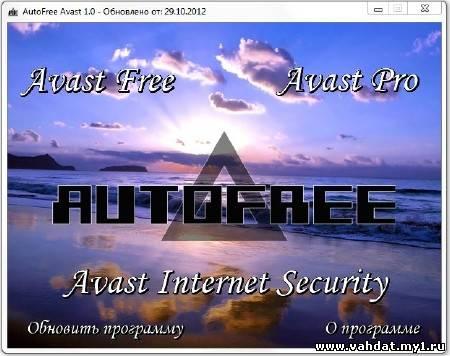 Автоустановка файлов лицензий на Avast! (RU\EN\2012)