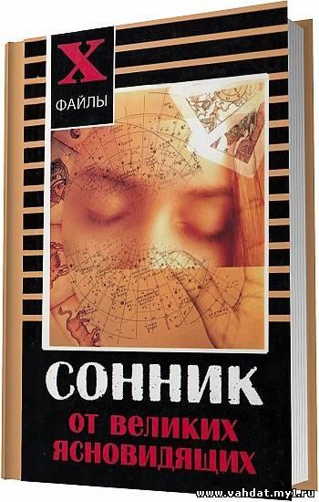 Сонник от великих ясновидящих / А. Масалов / 2007