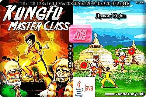 Kung Fu Master Class / Мастер класс по Кунг-фу