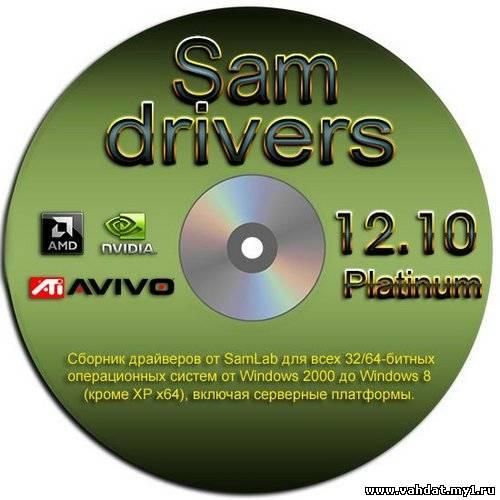 SamDrivers 12.10 Platinum (x64/х86/RUS/ML/2012)