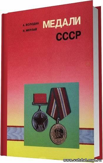 Медали СССР / 1997