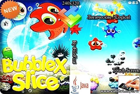 Bubble X Slice / Ломтик пузыря Икс