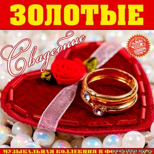 Золотые Свадебные (2012)