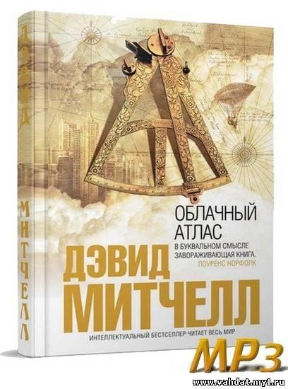 Дэвид Митчелл - Облачный атлас (аудиокнига) / 2009