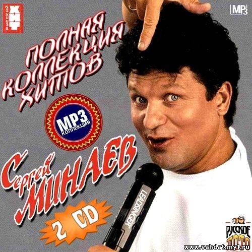 Сергей Минаев - Полная коллекция хитов (2012)