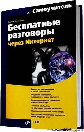 Бесплатные разговоры через Интернет / Сергей Фрузоров / 2008