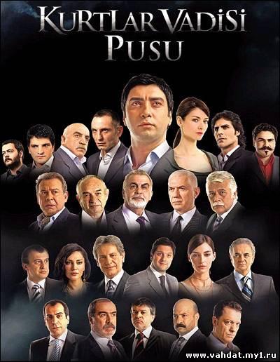 Долина волков - Западня - Kurtlar vadisi - Pusu - Все серии смотреть Онлайн