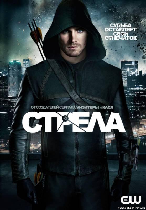 Сериал Стрела - Arrow Все Серии (1 сезон) На русском