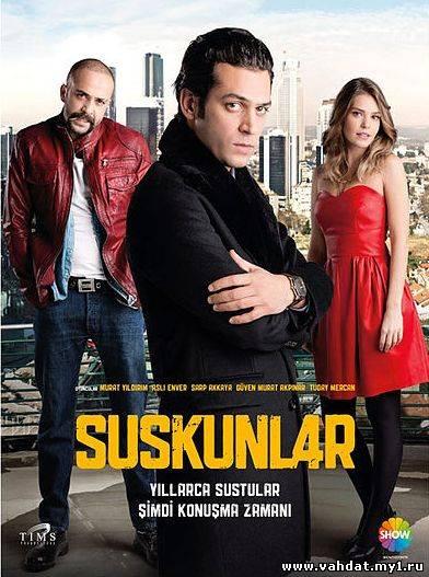 Турецкий сериал Молчание - Suskunlar Все серии На русском Смотреть Онлайн