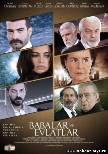 Турецкий сериал Отцы и дети -  Babalar Ve Evlatlar 02 серия На русском