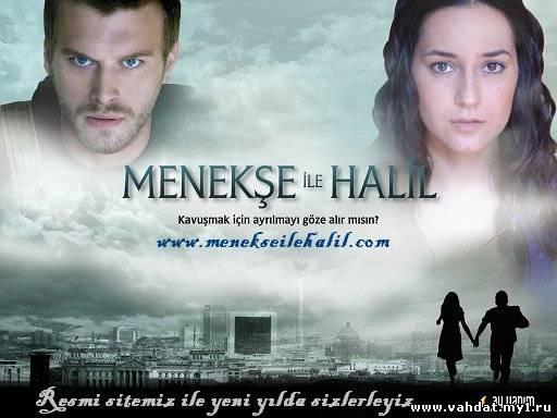 Менекше и Халиль - Menekse ile Halil - Все серии смотреть Онлайн