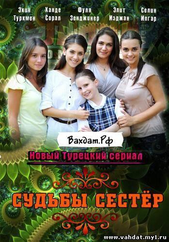 Турецкий сериал Судьбы сестер - Маленькие женщины - Küçük Kadınlar Все серии На русском