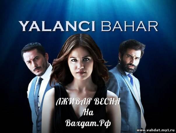 Турецкий сериал Лживая весна - Yalancı Bahar Все серии На русском смотреть онлайн
