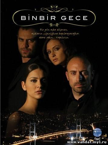 Тысяча и одна ночь - BinBir Gece - Все серии смотреть Онлайн
