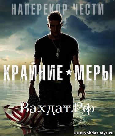 Сериал Крайние меры - Отчаянные меры - Last Resort Все серии (1 сезон) На русском