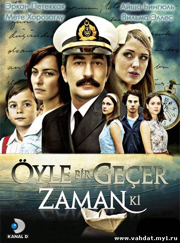 Бесценное время - Öyle Bir Geçer Zaman Ki - Все серии смотреть Онлайн