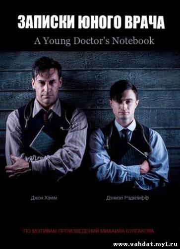 Сериал Записки юного врача - A Young Doctor's Notebook - 1 сезон На русскомВсе серии На русском