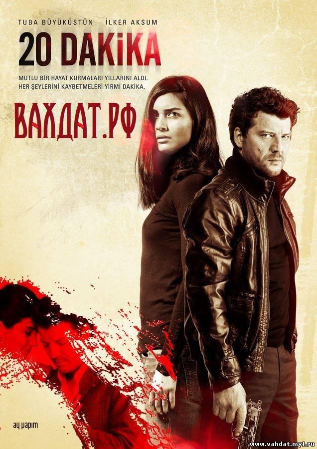 Турецкий сериал 20 Минут - 20 Dakika Все серии Онлайн На русском
