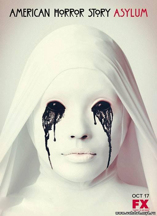 Американская История Ужасов - American Horror Story - Все серии смотреть Онлайн