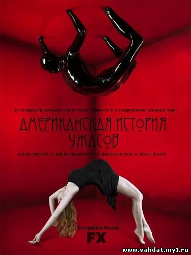 Сериал Американская История Ужасов - American Horror Story - 1 сезон На русскомВсе серии На русском