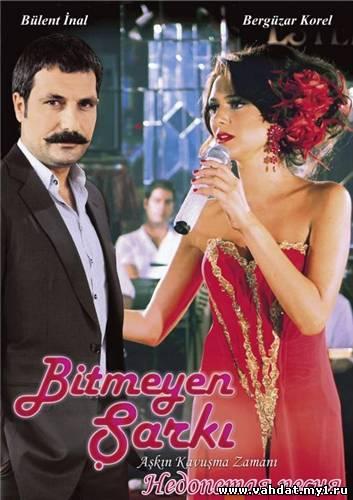 Недопетая песня - Bitmeyen sarki - Онлайн