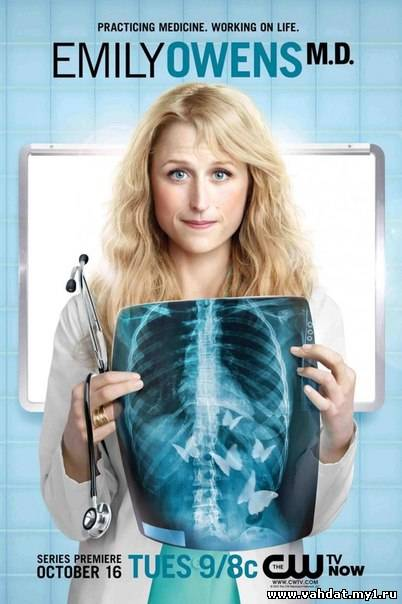 Доктор Эмили Оуэнс - Emily Owens M.D.