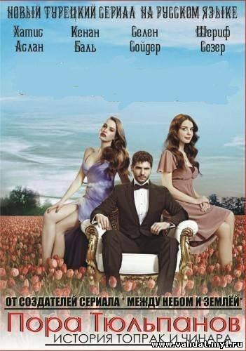 Турецкий сериалПора тюльпанов - Lale Devri - Сезон: 1Все серии Онлайн На русском