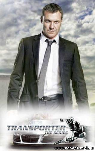 Сериал Перевозчик - Transporter: The Series Все серии (1 сезон) На русском