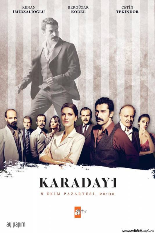 Турецкий сериал Карадай - Karadayi 111 серия на русском онлайн - Мелодрама -