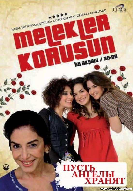 Турецкий сериалПусть ангелы хранят - Melekler KorusunВсе серии на Русском