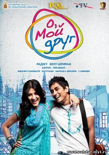 Смотреть Индийский фильм Смотреть О, мой друг! - Oh, my friend! (2011) Онлайн на русском