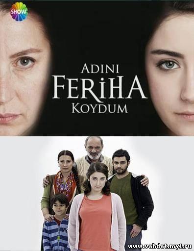 Турецкий сериал Назвала я ее Фериха - Adini Feriha Koydum Все На русском