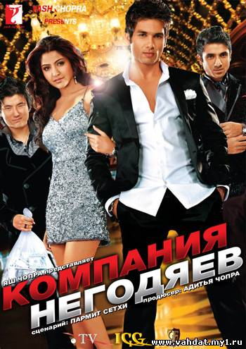 Смотреть Индийский фильм Компания негодяев - Badmaash Company (2010) Онлайн на русском