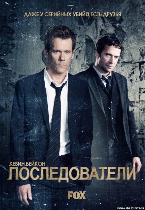 Сериал Последователи - The Following все серии (1 сезон) На Русском
