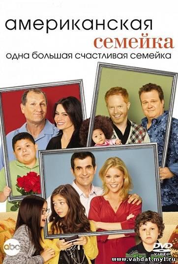 Сериал Американская Семейка - Modern Family Все серии 4 сезон На Русском