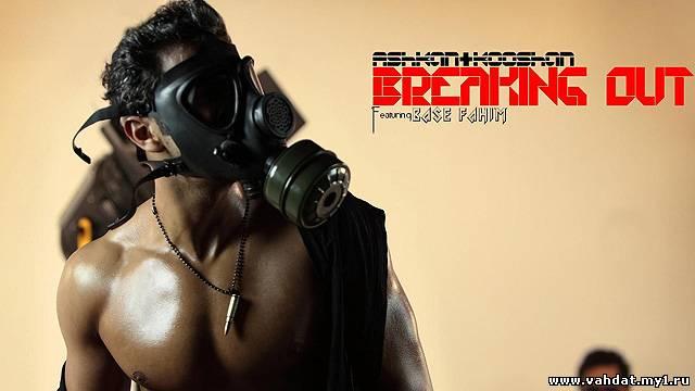 Исполнитель: Ashkan and Kooshan Ft Base Названия: Breaking out Время звучания: 4 мин 21 сек Размер: 6.1 mb BitRate: 192 kbt/s Год: 2011